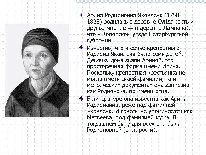 Арина Родионовна Яковлева (1758— 1828) родилась в деревне Суйда (есть и другое мнение —