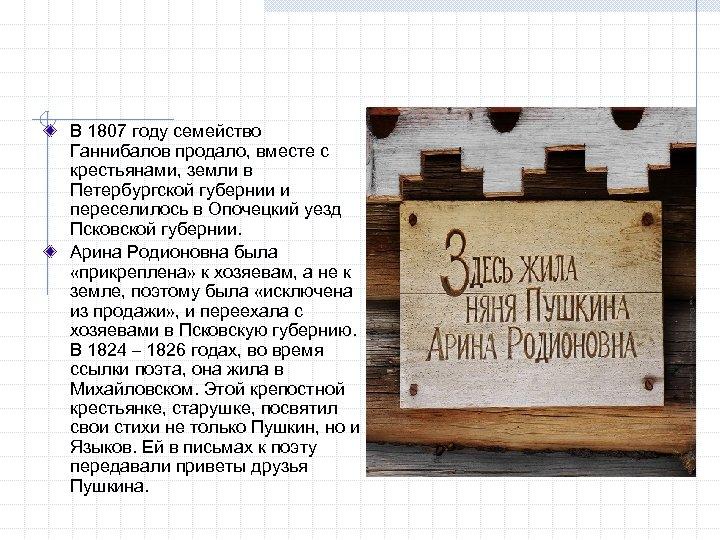 В 1807 году семейство Ганнибалов продало, вместе с крестьянами, земли в Петербургской губернии и