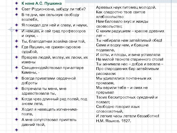 К няне А. С. Пушкина Свет Родионовна, забуду ли тебя? В те дни, как