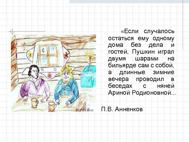 «Если случалось остаться ему одному дома без дела и гостей, Пушкин играл двумя