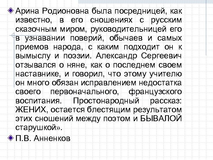Арина Родионовна была посредницей, как известно, в его сношениях с русским сказочным миром, руководительницей