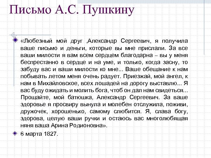 Письмо А. С. Пушкину «Любезный мой друг , Александр Сергеевич, я получила ваше письмо