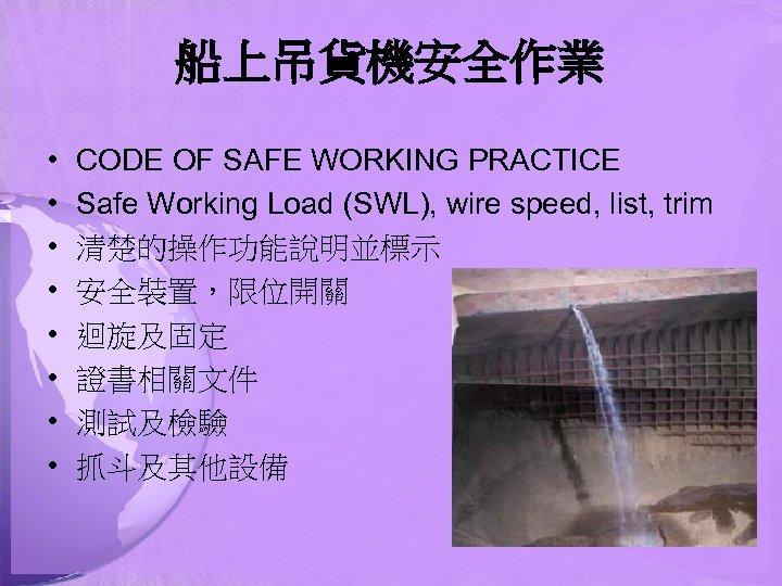 船上吊貨機安全作業 • • CODE OF SAFE WORKING PRACTICE Safe Working Load (SWL), wire speed,