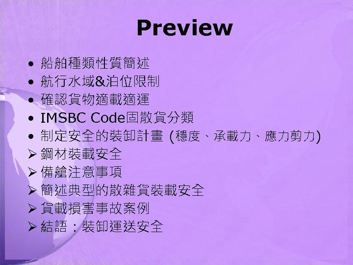 Preview • 船舶種類性質簡述 • 航行水域&泊位限制 • 確認貨物適載適運 • IMSBC Code固散貨分類 • 制定安全的裝卸計畫 (穩度、承載力、應力剪力) Ø