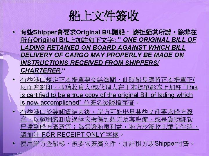 船上文件簽收 • 有些Shipper會要求Original B/L隨船, 應拒絕其所請。除非在 所有Original B/L上加註如下文字: