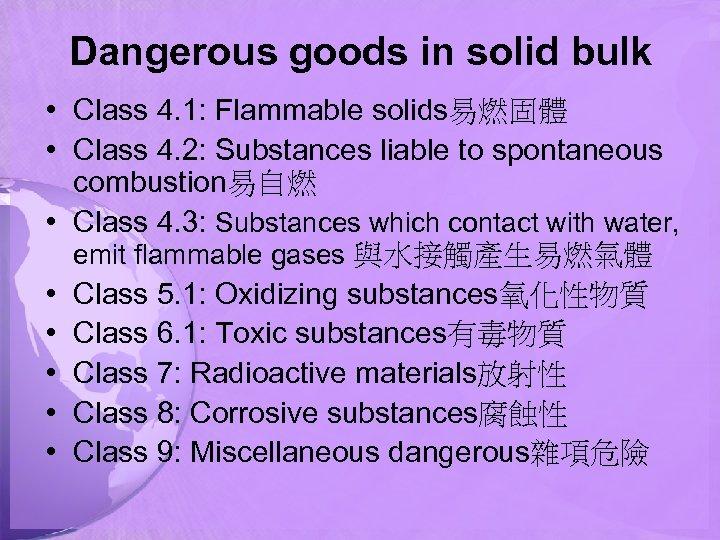 Dangerous goods in solid bulk • Class 4. 1: Flammable solids易燃固體 • Class 4.