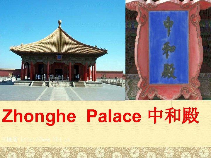 Zhonghe Palace 中和殿