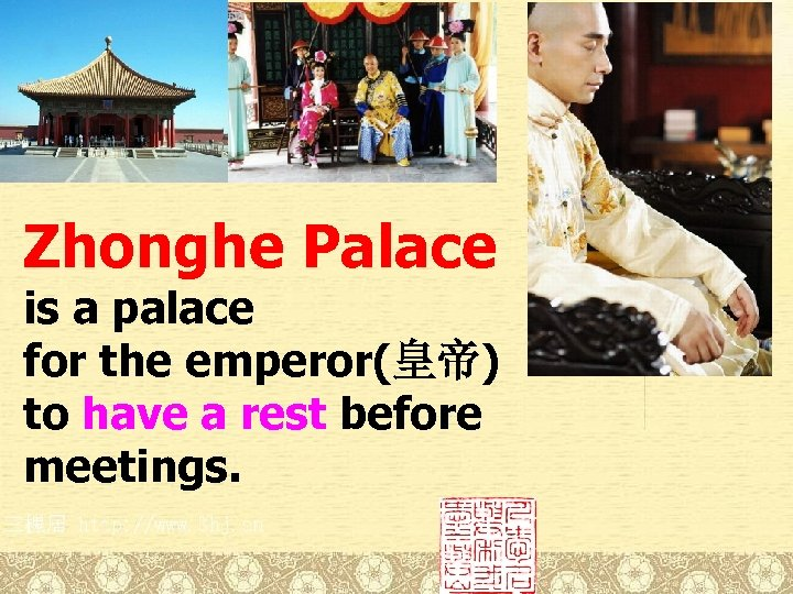 Zhonghe Palace is a palace for the emperor(皇帝) to have a rest before meetings.