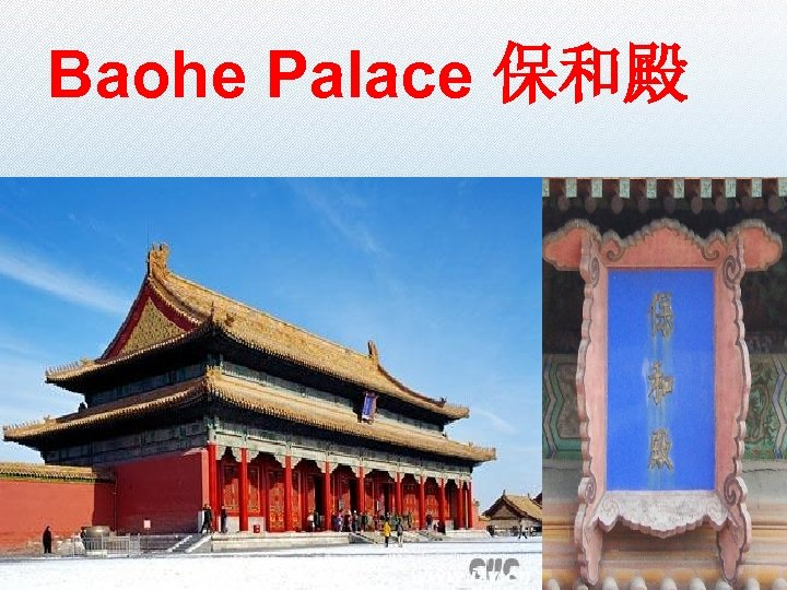 Baohe Palace 保和殿