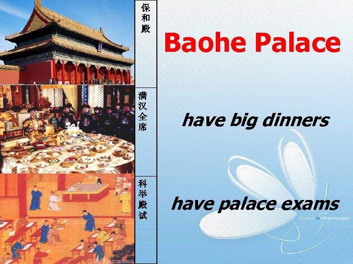 保 和 殿 满 汉 全 席 科 举 殿 试 Baohe Palace have