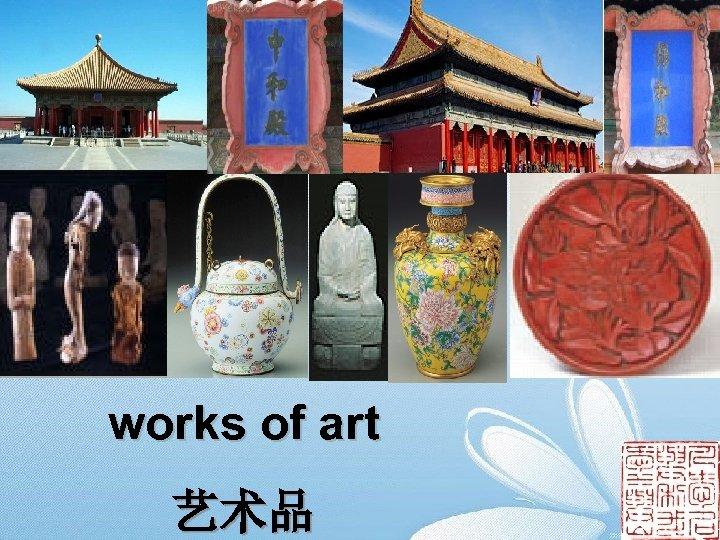 works of art 艺术品