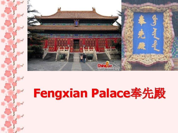 Fengxian Palace奉先殿