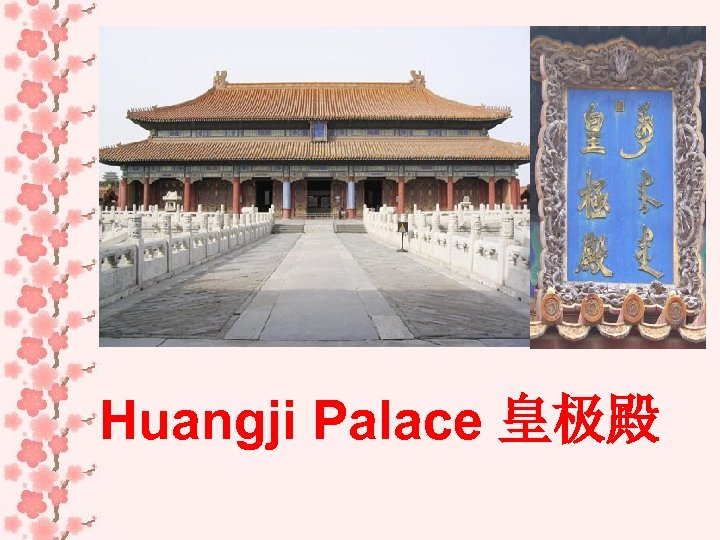 Huangji Palace 皇极殿