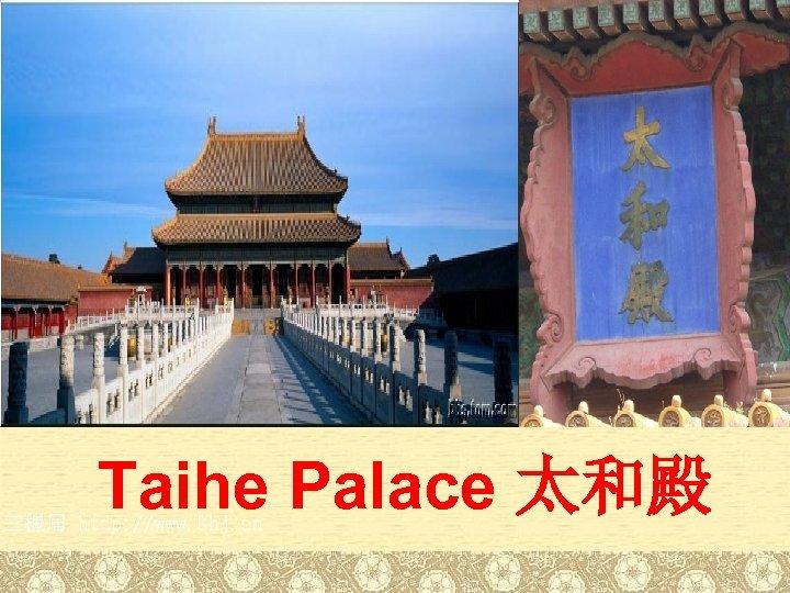 Taihe Palace 太和殿