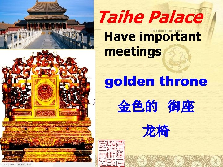 Taihe Palace Have important meetings golden throne 金色的 御座 龙椅