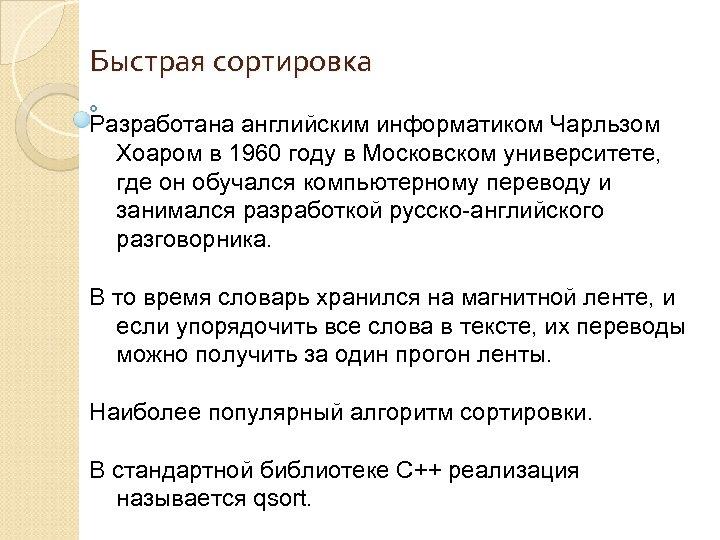 Быстрая сортировка Разработана английским информатиком Чарльзом Хоаром в 1960 году в Московском университете, где