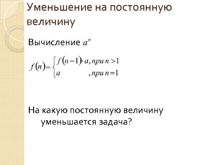 Уменьшение на постоянную величину Вычисление На какую постоянную величину уменьшается задача?
