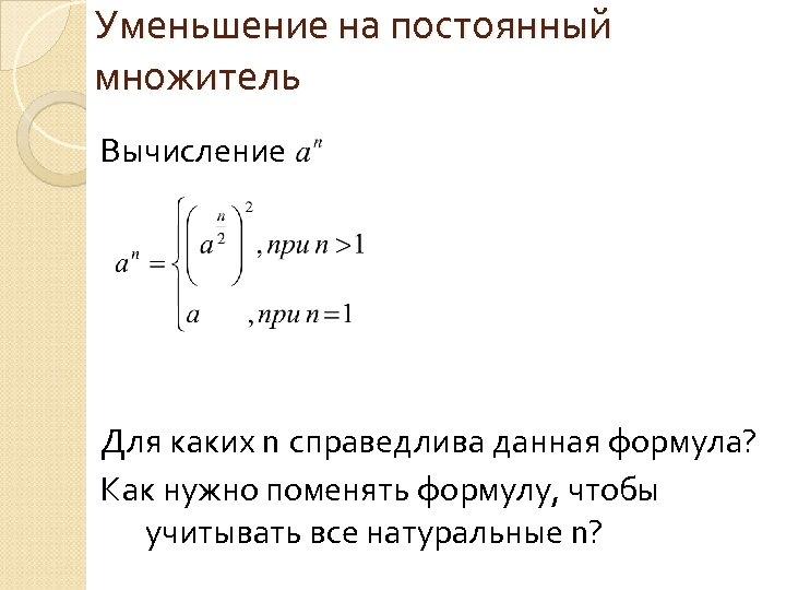 Уменьшение на постоянный множитель Вычисление Для каких n справедлива данная формула? Как нужно поменять