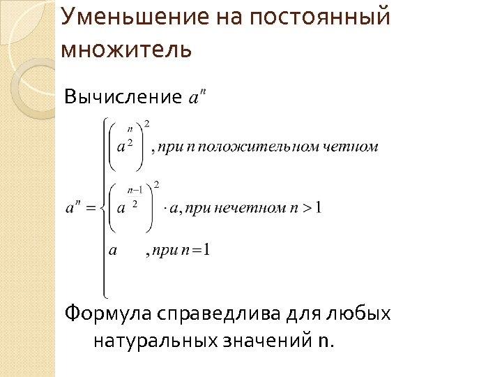 Уменьшение на постоянный множитель Вычисление Формула справедлива для любых натуральных значений n.