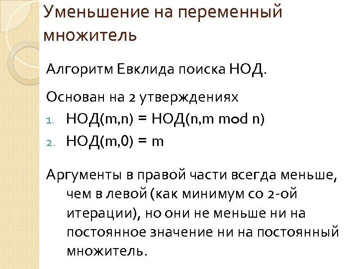 Уменьшение на переменный множитель Алгоритм Евклида поиска НОД. Основан на 2 утверждениях 1. НОД(m,