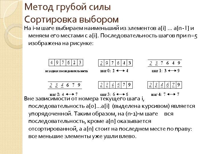 Метод грубой силы Сортировка выбором На i-м шаге выбираем наименьший из элементов a[i]. .