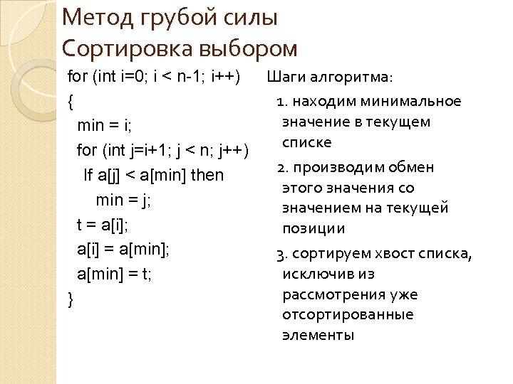 Метод грубой силы Сортировка выбором for (int i=0; i < n-1; i++) { min