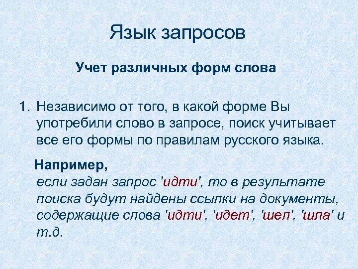 Язык запросов Учет различных форм слова 1. Независимо от того, в какой форме Вы