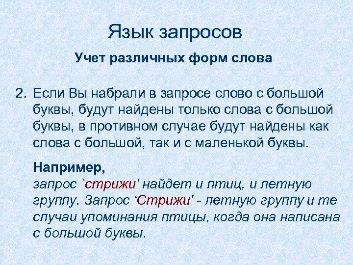 Язык запросов Учет различных форм слова 2. Если Вы набрали в запросе слово с