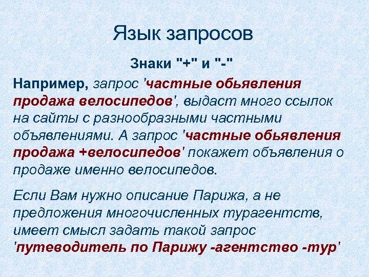 Язык запросов Знаки