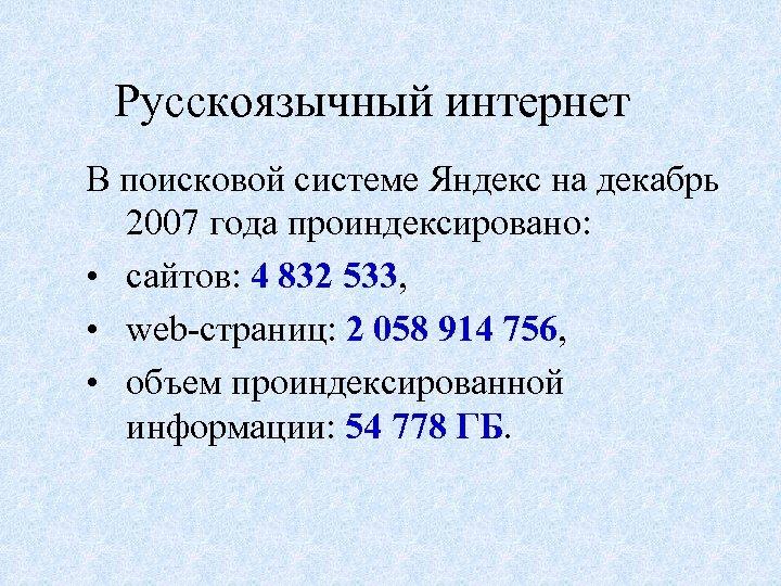 Русскоязычный интернет В поисковой системе Яндекс на декабрь 2007 года проиндексировано: • сайтов: 4