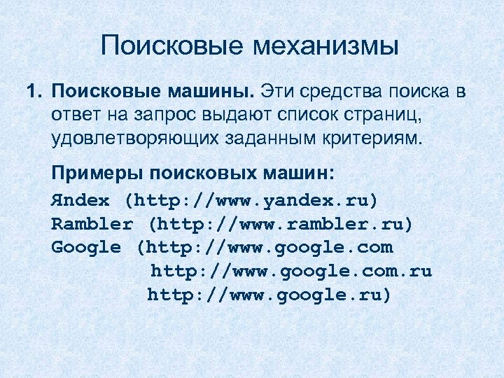 Поисковые механизмы 1. Поисковые машины. Эти средства поиска в ответ на запрос выдают список