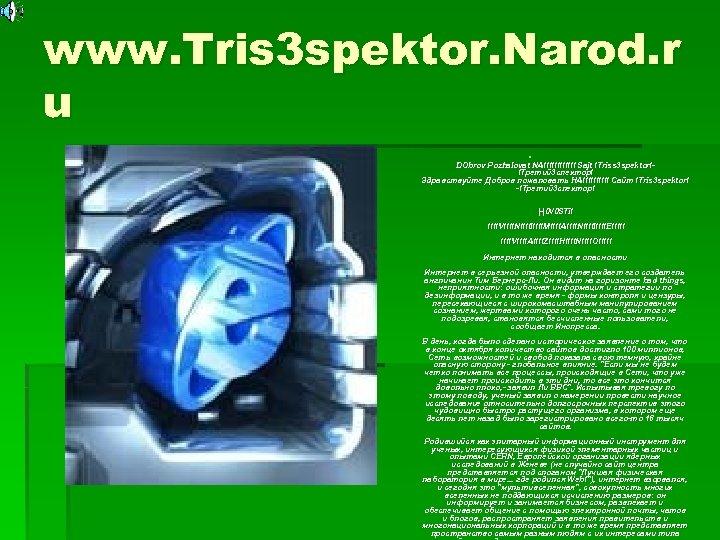 www. Tris 3 spektor. Narod. r u § DObrov Pozhalovat NA!!!!!! Sajt !Triss 3