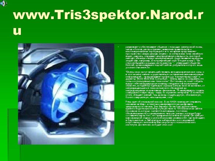 www. Tris 3 spektor. Narod. r u § развлекает и обеспечивает общение с помощью