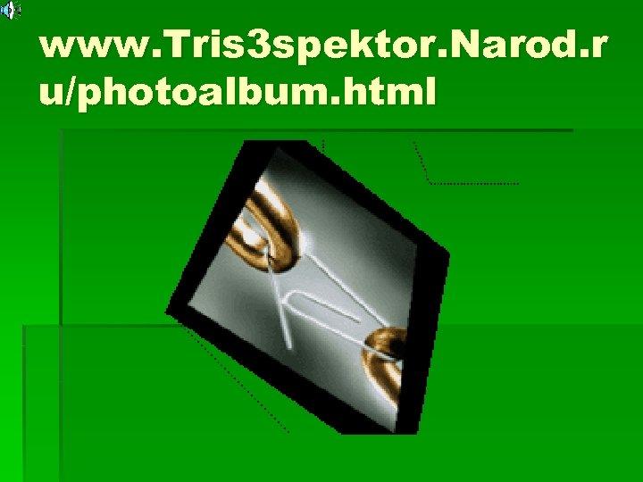 www. Tris 3 spektor. Narod. r u/photoalbum. html