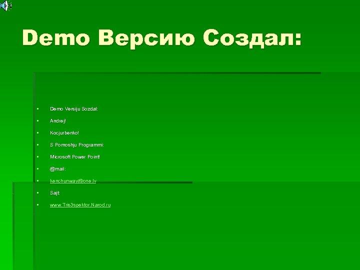 Demo Версию Создал: § Demo Versiju Sozdal: § Andrej! § Kocjurbenko! § S Pomoshju