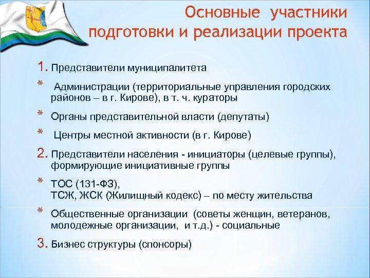 Основные участники подготовки и реализации проекта 1. Представители муниципалитета * Администрации (территориальные управления городских