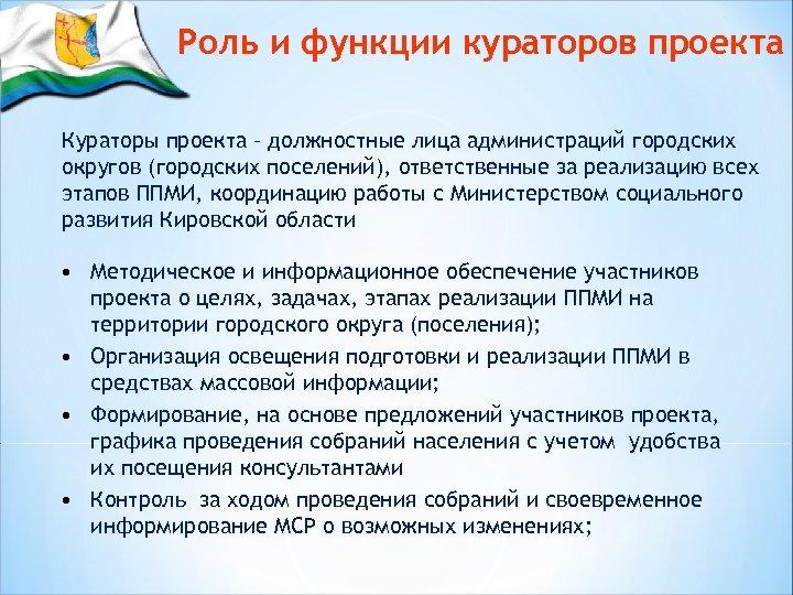 Роль и функции кураторов проекта Кураторы проекта – должностные лица администраций городских округов (городских