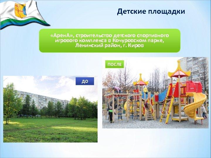 Детские площадки «Арен. А» , строительство детского спортивного игрового комплекса в Кочуровском парке, Ленинский