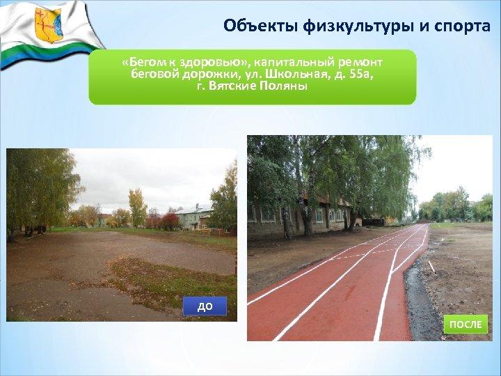 Объекты физкультуры и спорта «Бегом к здоровью» , капитальный ремонт беговой дорожки, ул. Школьная,