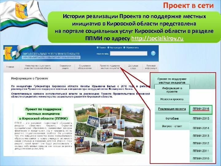 Проект в сети История реализации Проекта по поддержке местных инициатив в Кировской области представлена