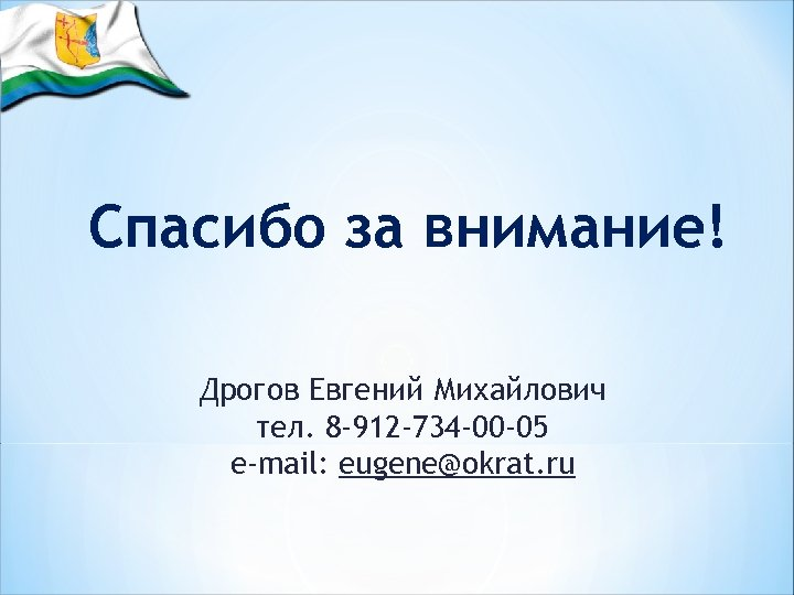 Спасибо за внимание! Дрогов Евгений Михайлович тел. 8 -912 -734 -00 -05 e-mail: eugene@okrat.
