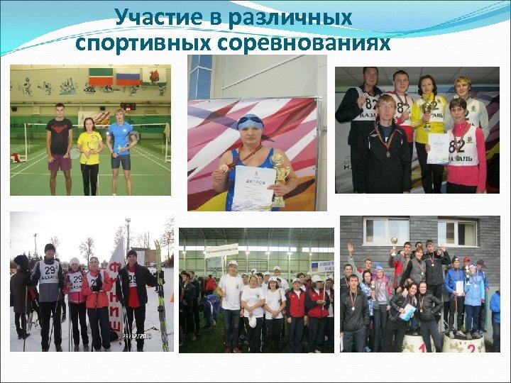 Участие в различных спортивных соревнованиях