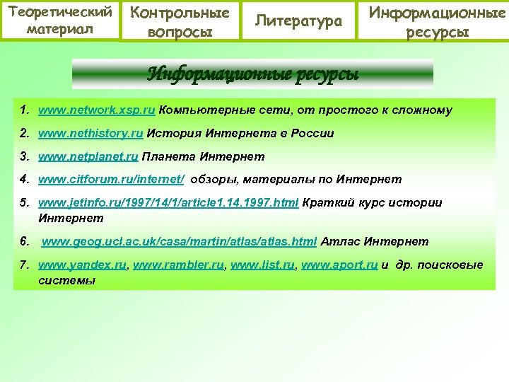 Теоретический материал Контрольные вопросы Литература Информационные ресурсы 1. www. network. xsp. ru Компьютерные сети,