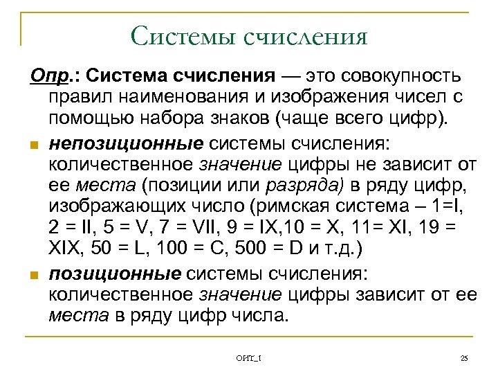 Системы счисления Опр. : Система счисления — это совокупность правил наименования и изображения чисел
