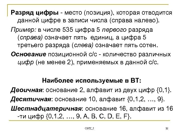 Разряд цифры - место (позиция), которая отводится данной цифре в записи числа (справа налево).