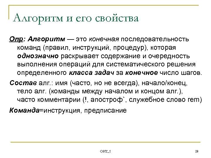 Алгоритм и его свойства Опр: Алгоритм — это конечная последовательность команд (правил, инструкций, процедур),