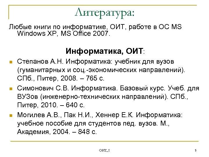 Литература: Любые книги по информатике, ОИТ, работе в ОС MS Windows XP, MS Office