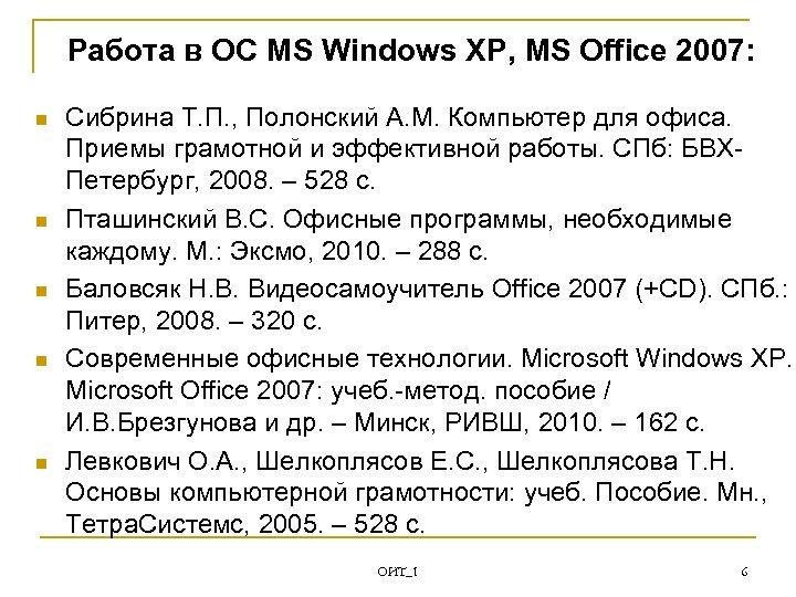 Работа в ОС MS Windows XP, MS Office 2007: n n n Сибрина Т.