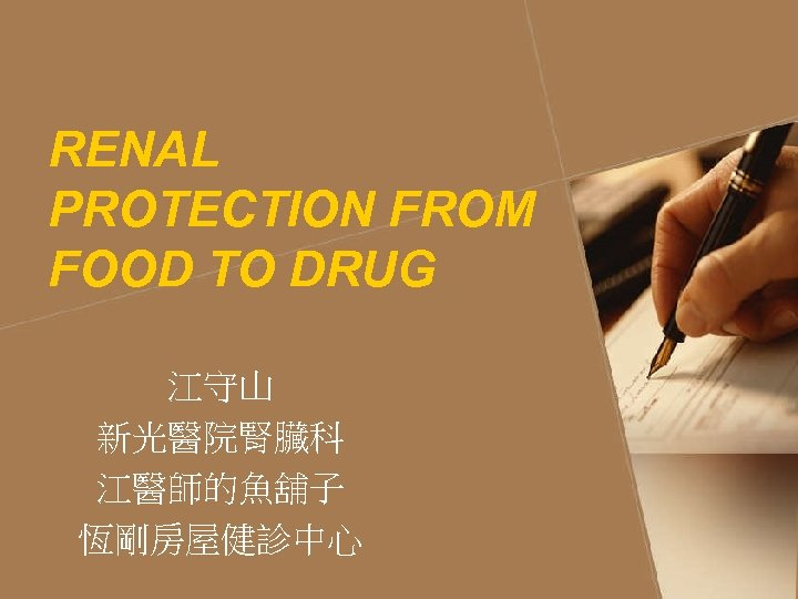 RENAL PROTECTION FROM FOOD TO DRUG 江守山 新光醫院腎臟科 江醫師的魚舖子 恆剛房屋健診中心