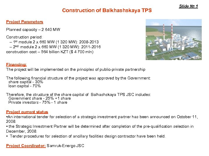 Construction of Balkhashskaya TPS Slide № 1 Project Parameters Planned capacity – 2 640